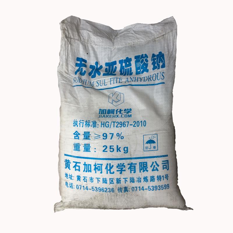 无水亚硫酸钠的作用_无水亚硫酸钠的作用_成都市活达化工有限责任公司