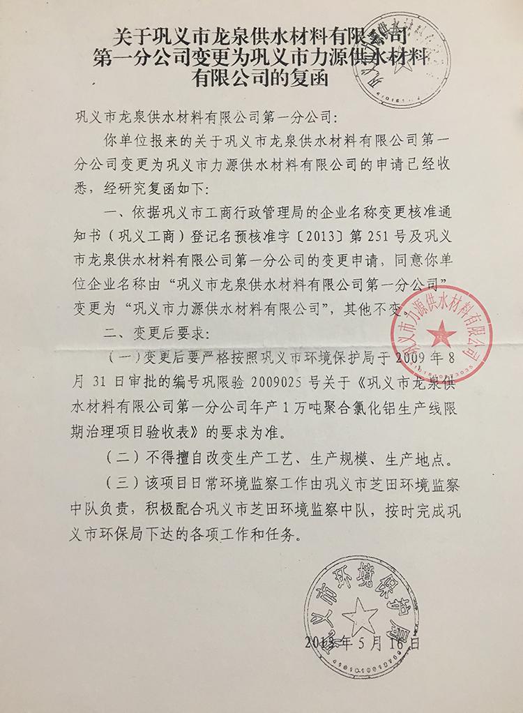 巩义龙泉牌 聚合氯化铝 四川省 总代理 委任授权书