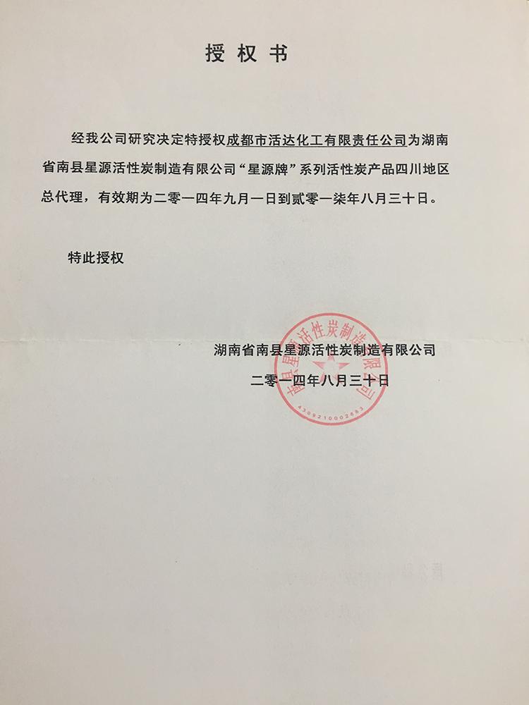 湖南''星源牌活''性炭系列四川省总代理